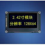 HS1808 2.42 Inch 12864 OLED Display Module IIC I2C SPI Serial C51 STM32 SSD1309 White/Blue/Green/Yellow