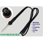 HS2760 KS907 replacement soldering iron Male/Female connector
