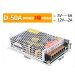 HS2110 Dual Output Switching Power Supply AC/DC 50W 5V/6A + 12V/2A